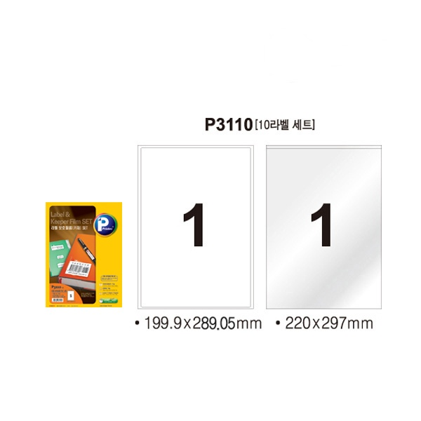 [PRINTEC] 보호용필름키퍼세트 P3110-10 [1칸/10매세트/사이즈:199.9X289.05]