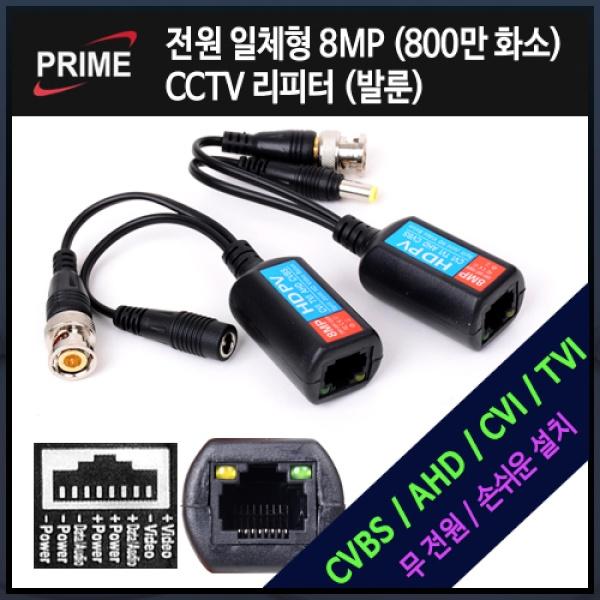 프라임 비디오 BNC 리피터(Balun), CCTV 신호연장 (무전원) 8MP [블랙]