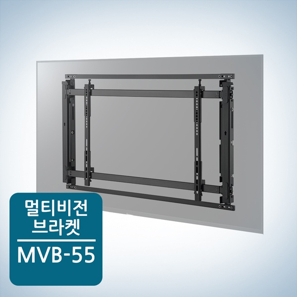 벽걸이형 확장식 거치대, MVB-55 멀티비전 [46~55형]