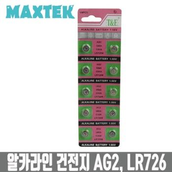 [MAXTEK] 알카라인 버튼셀 코인전지 배터리 AG2 [10알]