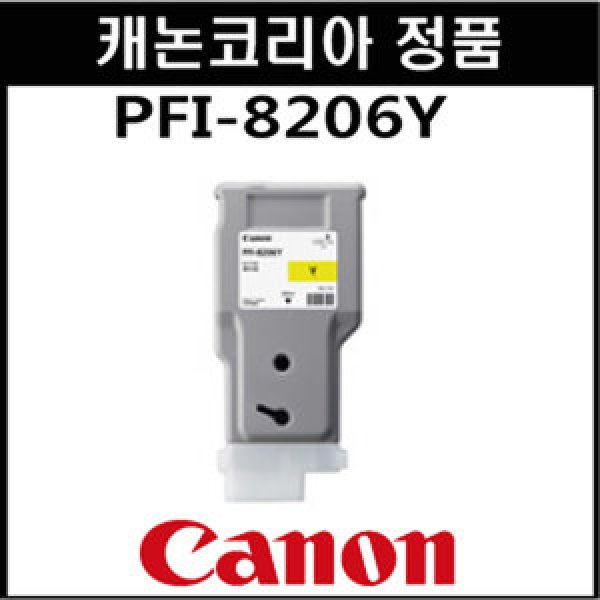 정품플로터잉크 PFI-8206Y Yellow (IPF-6410/300ml)