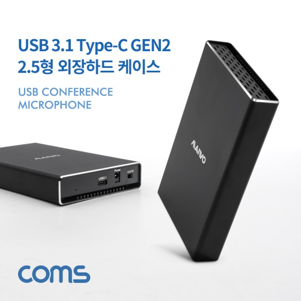 [Coms] 2.5형 외장HDD 케이스, KS161 [USB 3.1 Type-C]