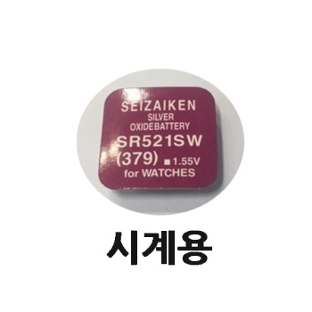 [세이자켄] 시계용 건전지 SR521SW 1알