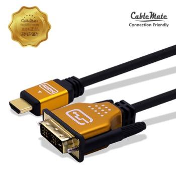 [CableMate] 케이블메이트 HDMI 2.0 to DVI 골드메탈 케이블